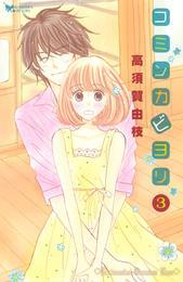 コミンカビヨリ(3) 漫画