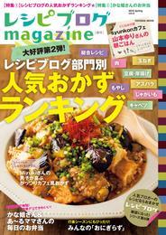 レシピブログmagazine Vol.6 春号 漫画