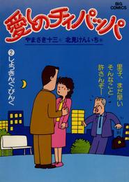 愛しのチィパッパ(2) 漫画