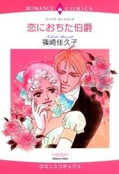 恋におちた伯爵 漫画