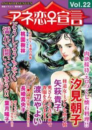 アネ恋♀宣言  Vol.22 漫画