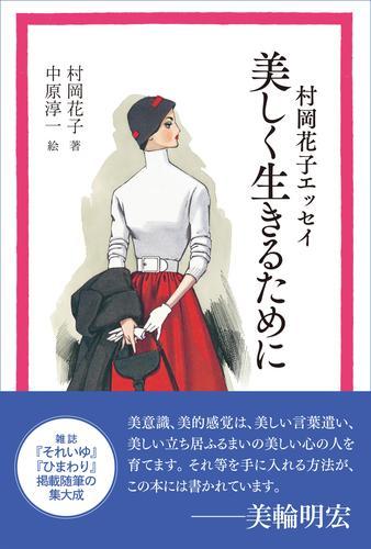 村岡花子エッセイ 美しく生きるために 漫画