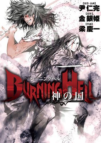 BURNING HELL 神の国 漫画