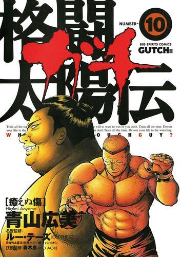 格闘太陽伝ガチ 漫画