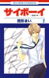 サイボーイ-改造少年- 2巻 漫画