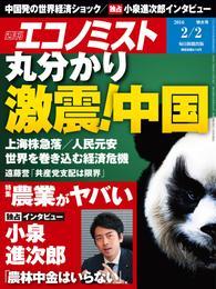 週刊エコノミスト (シュウカンエコノミスト) 2016年02月02日号 漫画