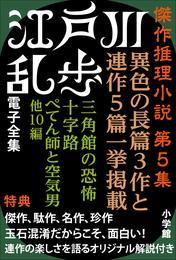 江戸川乱歩 電子全集9 傑作推理小説集 第5集 漫画