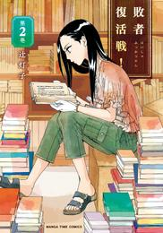 敗者復活戦! 2巻 漫画