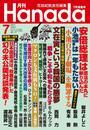 月刊Hanada2017年7月号 漫画