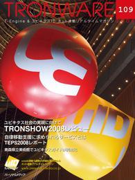 TRONWARE VOL.109 (TRON & IoT 技術情報マガジン)