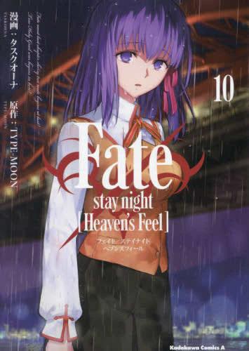 フェイト Fate/stay night [Heaven's Feel] (1-8巻 最新刊) 漫画