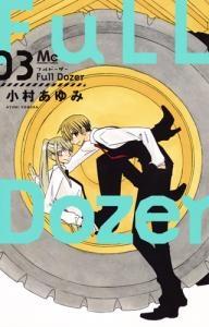 Full Dozer 漫画