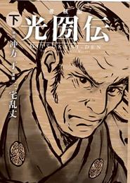 愛蔵版 光圀伝(1-2巻 全巻)