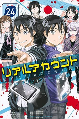リアルアカウント (1-21巻 最新刊) 漫画