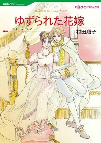 ゆずられた花嫁 漫画