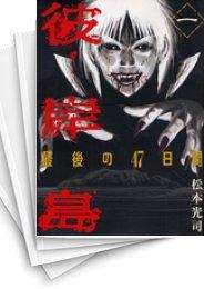 【中古】彼岸島 最後の47日間 (1-16巻) 漫画