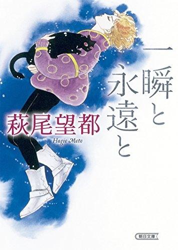【書籍】一瞬と永遠と 漫画