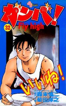 ガンバ!Fly high (1-34巻 全巻) 漫画