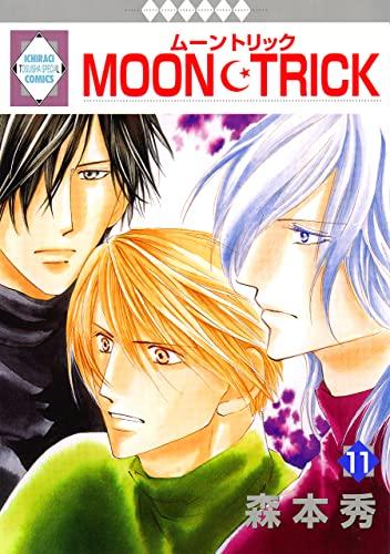 MOON TRICK (1-8巻 最新刊) 漫画