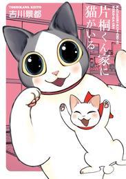 片桐くん家に猫がいる 1巻 漫画