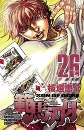 範馬刃牙(26) 漫画