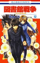図書館戦争 LOVE&WAR 12巻 漫画