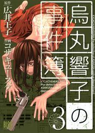 烏丸響子の事件簿 (3) 漫画