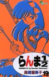 らんま1/2〔新装版〕(19) 漫画