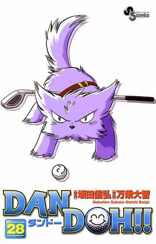 DAN DOH!!〔新装版〕 漫画