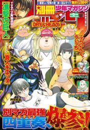 別冊少年マガジン 2014年11月号 [2014年10月9日発売] 漫画