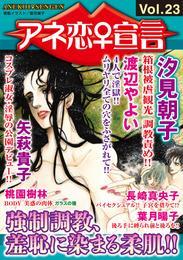 アネ恋♀宣言  Vol.23 漫画