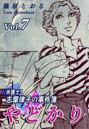 やどかり~弁護士・志摩律子の事件簿~(7) 漫画
