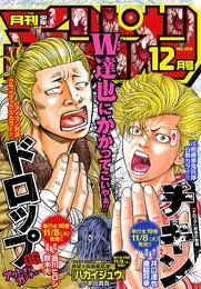 月刊少年チャンピオン 2016年12月号 漫画