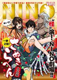 NINO Vol.5 漫画