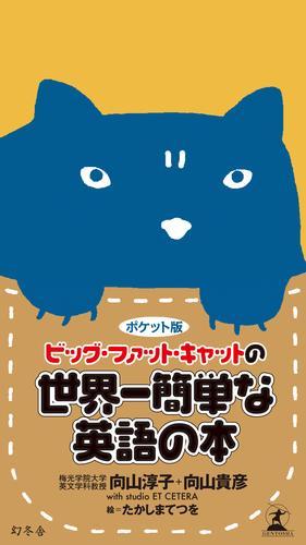ポケット版 ビッグ・ファット・キャットの世界一簡単な英語の本 漫画