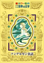 カラー名作 少年少女世界の文学 アンデルセン童話 漫画