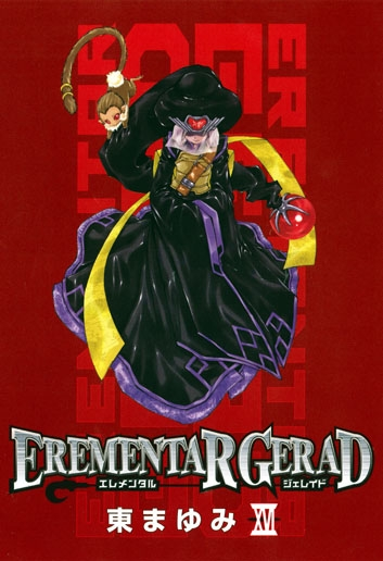 EREMENTAR GERAD エレメンタル ジェレイド (1-18巻 全巻) 漫画