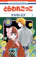 とらわれごっこ (1-6巻 全巻) 漫画