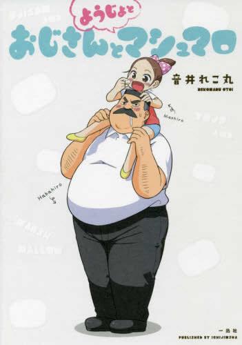 おじさんとようじょとマシュマロ (1巻 全巻)