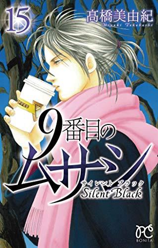 9番目のムサシ サイレントブラック (1-9巻 最新刊) 漫画
