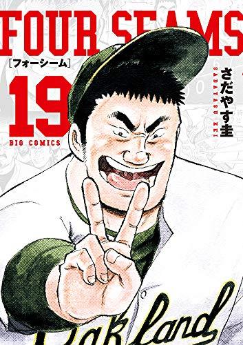 フォーシーム (1-19巻 全巻) 漫画