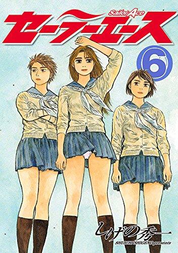 セーラーエース (1-6巻 全巻) 漫画