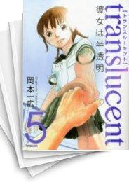 【中古】トランスルーセント-彼女は半透明- (1-5巻) 漫画