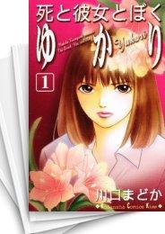 【中古】死と彼女とぼく ゆかり (1-10巻) 漫画