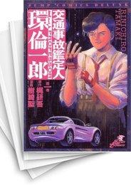 【中古】交通事故鑑定人 環倫一郎 (1-18巻) 漫画