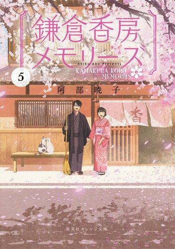 【ライトノベル】鎌倉香房メモリーズ 漫画