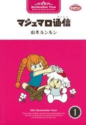 マシュマロ通信 9 冊セット全巻 漫画