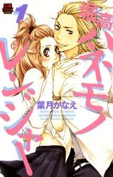 堀高ハネモノレンジャー 3 冊セット全巻 漫画