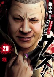 クズ!! ~アナザークローズ九頭神竜男~ 12 冊セット最新刊まで 漫画