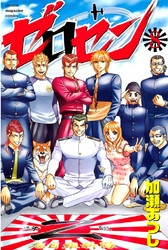 ゼロセン 8 冊セット全巻 漫画